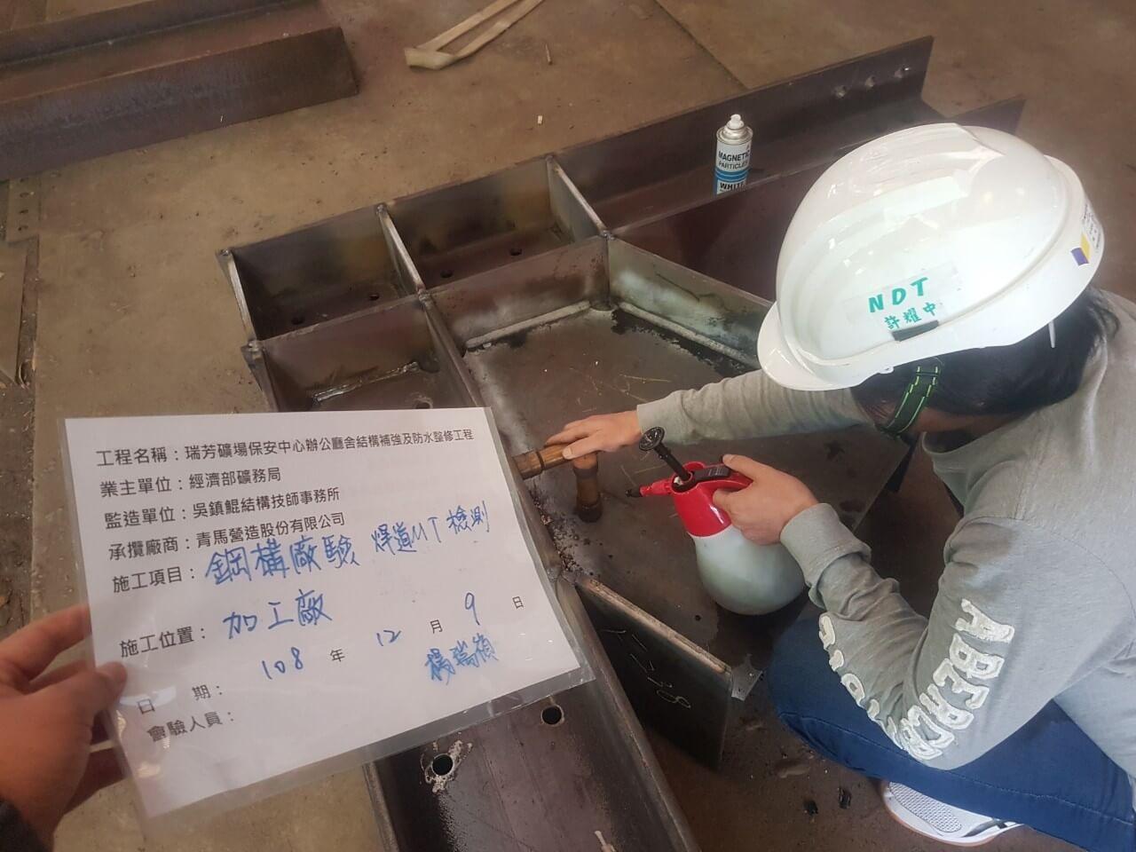 7. 鋼構廠驗及焊道MT檢測